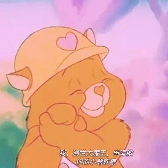 混世大魔王申请做你的小熊软糖